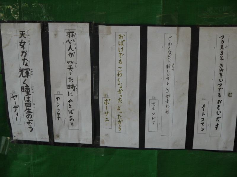 壁に貼られた5句の俳句