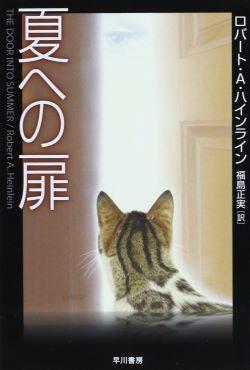 ドアの前で何かを待つ猫