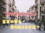 海外の街並みと歩く観光客たち