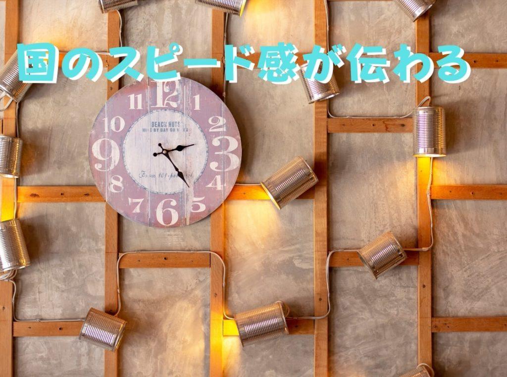 時計と行き先を示す光