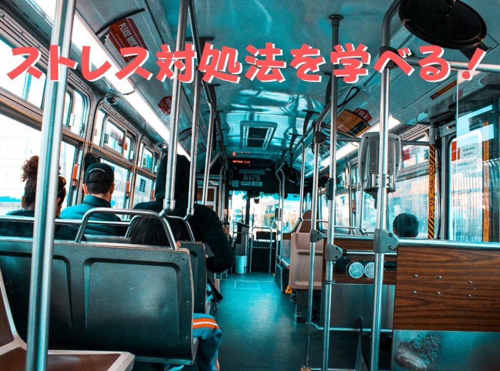 ローカルバスの車内風景