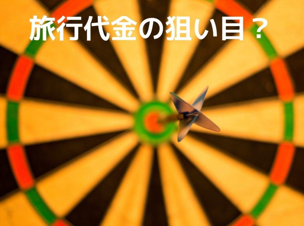 ダーツの矢がど真ん中に刺さったダーツ板の写真