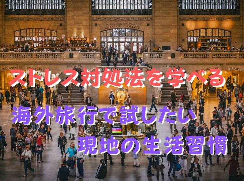 海外の駅構内を歩く乗客の人たち