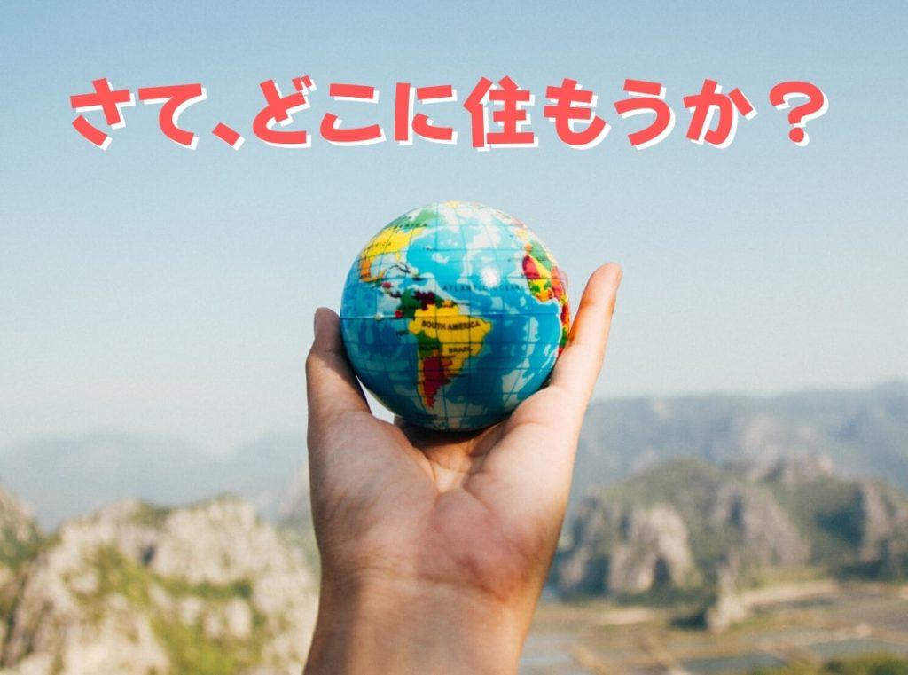 地球儀を持つ手と広い景色