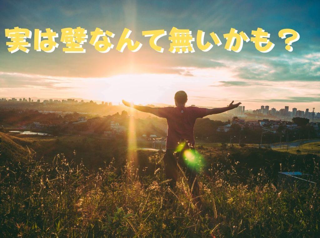 両手を大きく広げて太陽の光を受ける男性