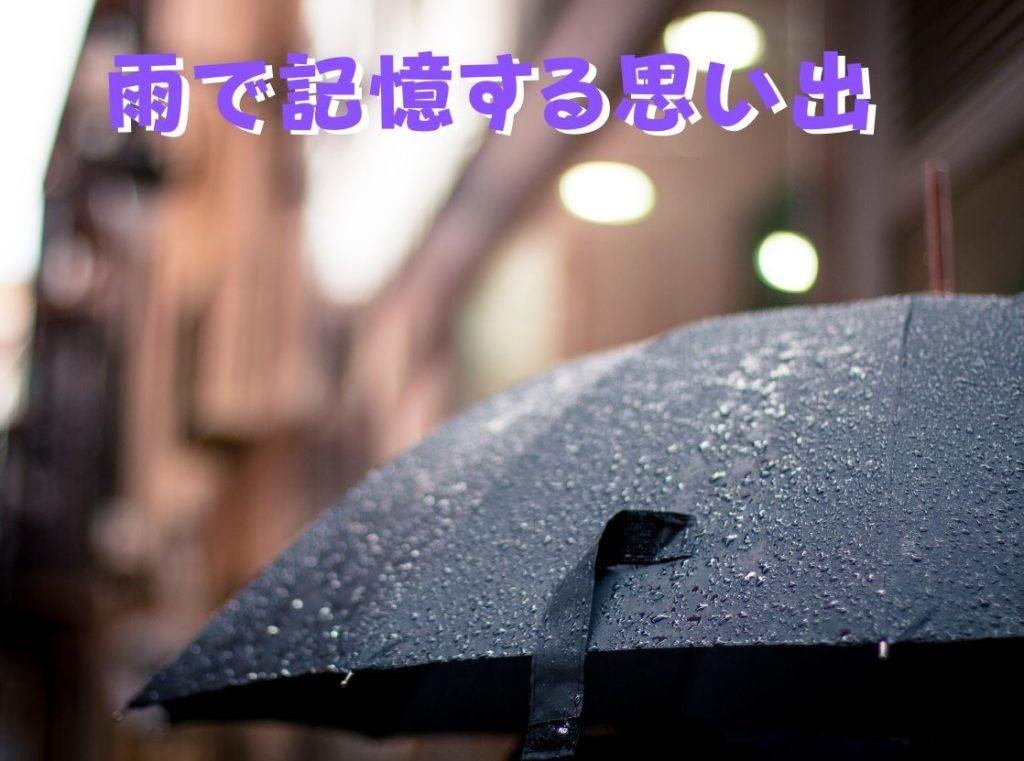 雨に打たれる黒い雨傘
