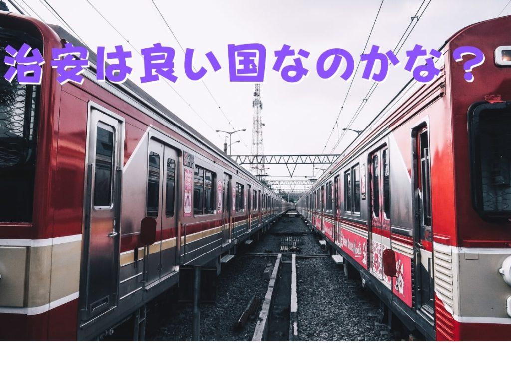 海外のキレイな電車車両