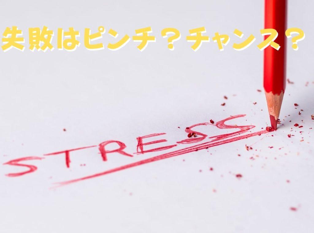 ストレスと書かれた紙と折れた赤鉛筆