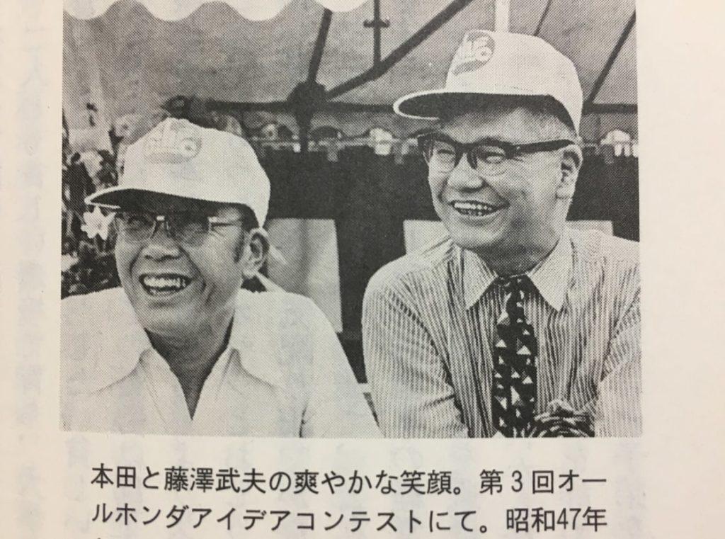 本田宗一郎と藤沢武夫の写真