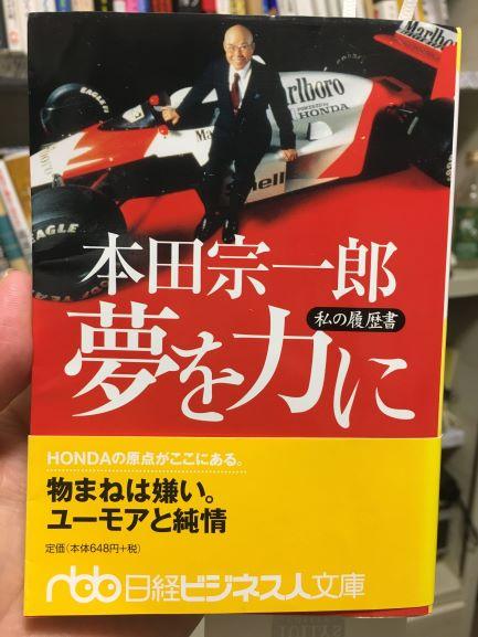 本田宗一郎と藤沢武夫とHONDAについて書かれた本