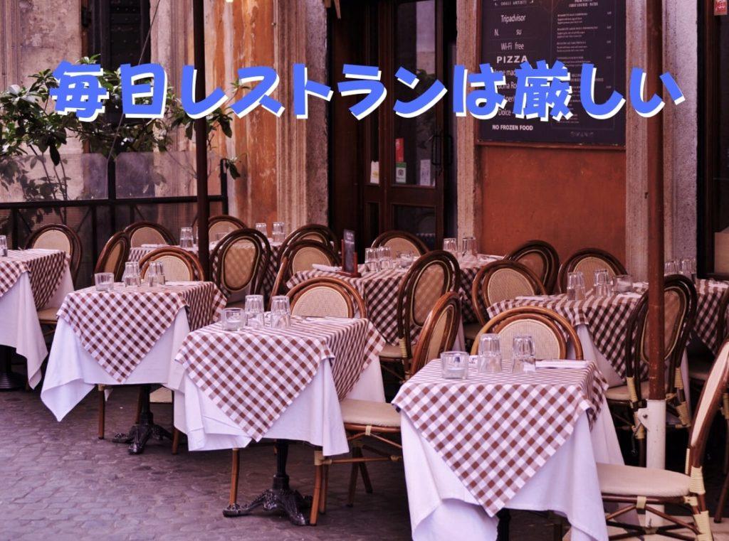 誰もいないオープンテラスのレストラン