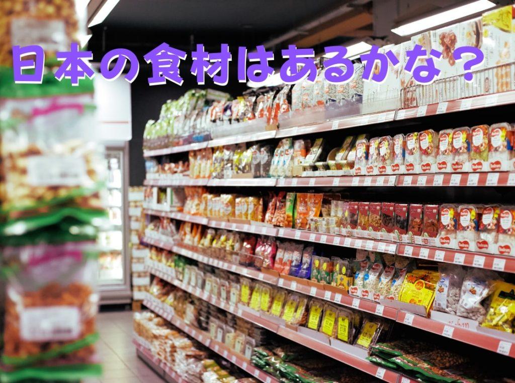 各国の食材が並ぶスーパーマーケット