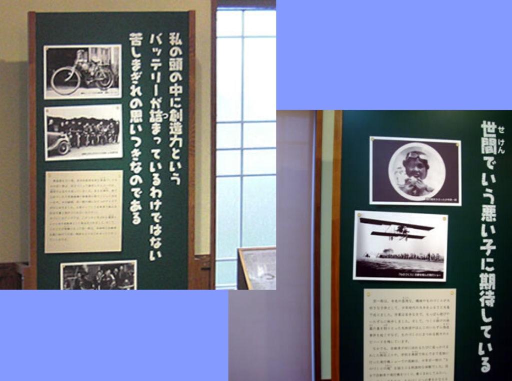 本田宗一郎の言葉が書かれた展示パネル
