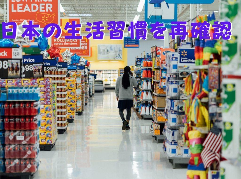 日用雑貨が並ぶスーパーマーケット