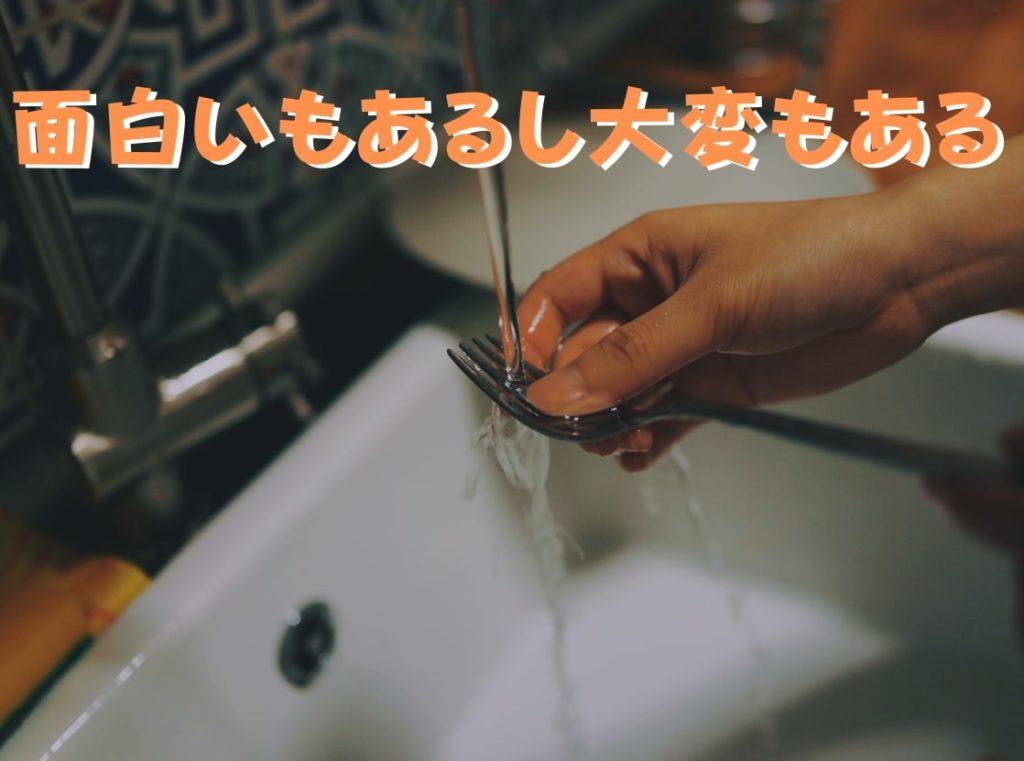 フォークを丁寧に洗う人