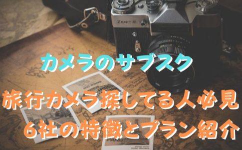 世界地図の上に置かれたカメラ