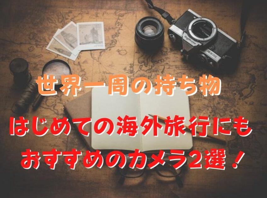 世界地図とカメラとノート