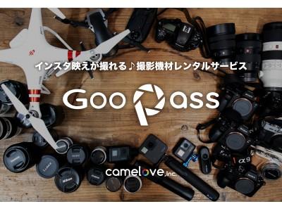 カメラのサブスク会社goopassのロゴ