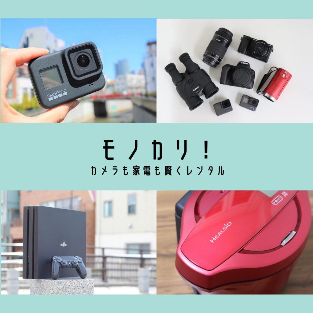カメラや家電のレンタル会社モノカリのロゴ