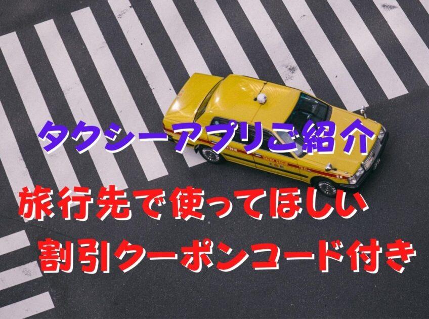 交差点を走り抜ける黄色いタクシー