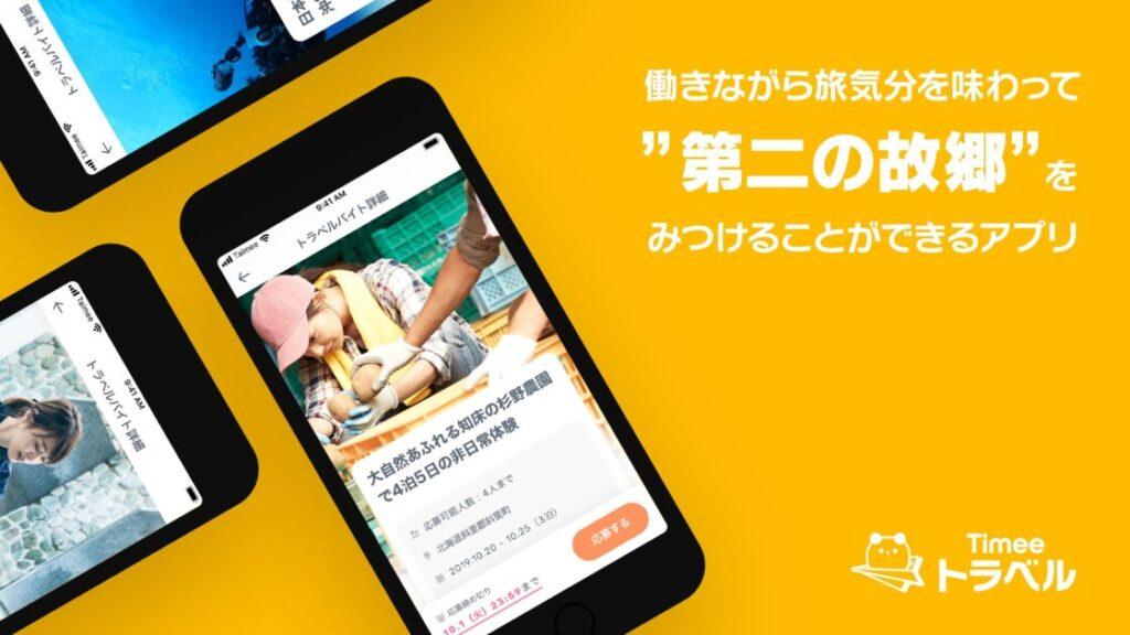 地方で働く旅行者を撮ったスマートフォンの写真