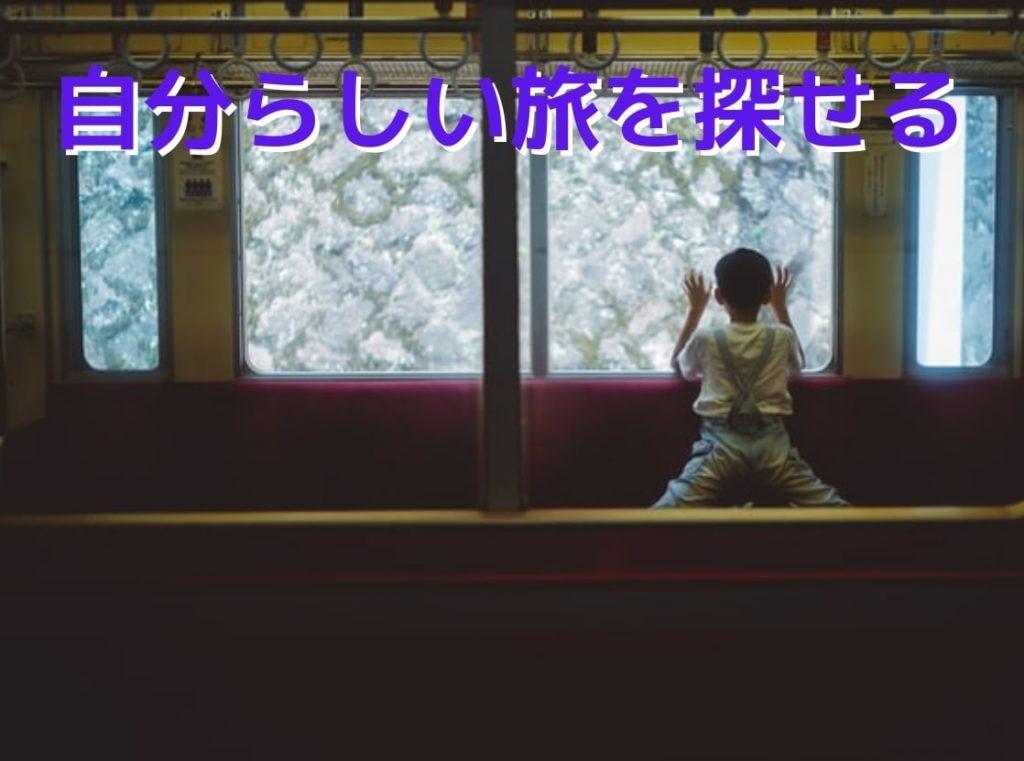 電車の中から窓の外を眺める少年
