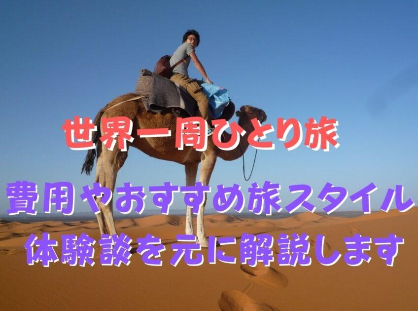 ラクダに乗る旅行者の男