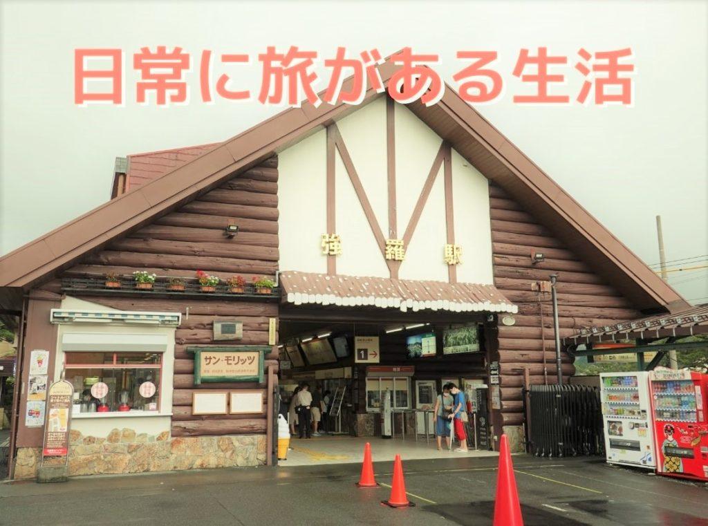 箱根登山鉄道の強羅駅の駅舎