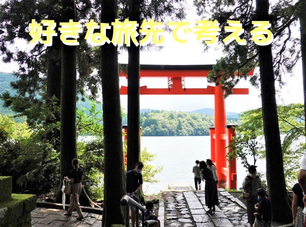 箱根神社にある赤い鳥居