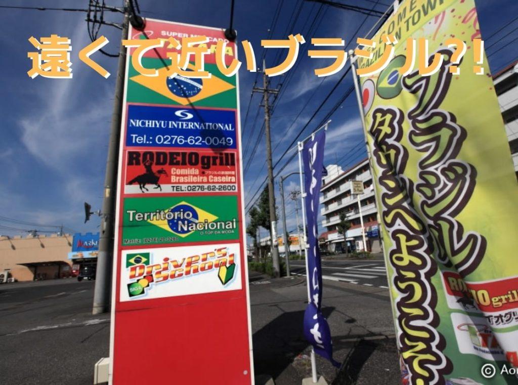 群馬県大泉町にあるブラジルレストランの看板と旗