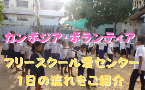 朝のラジオ体操に整列するカンボジアの生徒たち
