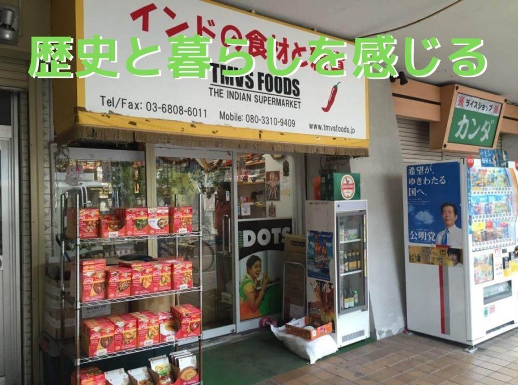 東京都西葛西にあるインド食材店