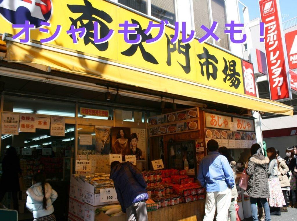 東京新大久保の韓国スーパーマーケット