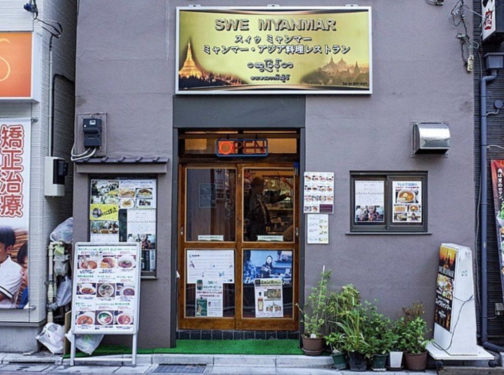 高田馬場にあるミャンマー料理屋