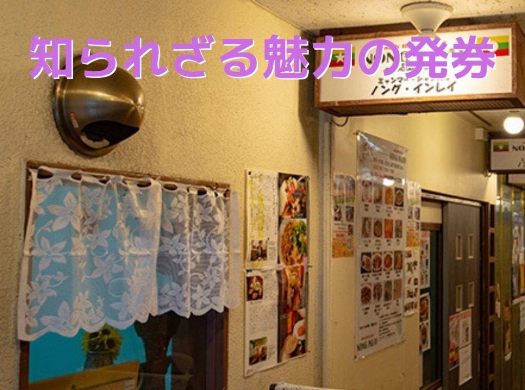 高田馬場にあるミャンマー料理屋の看板