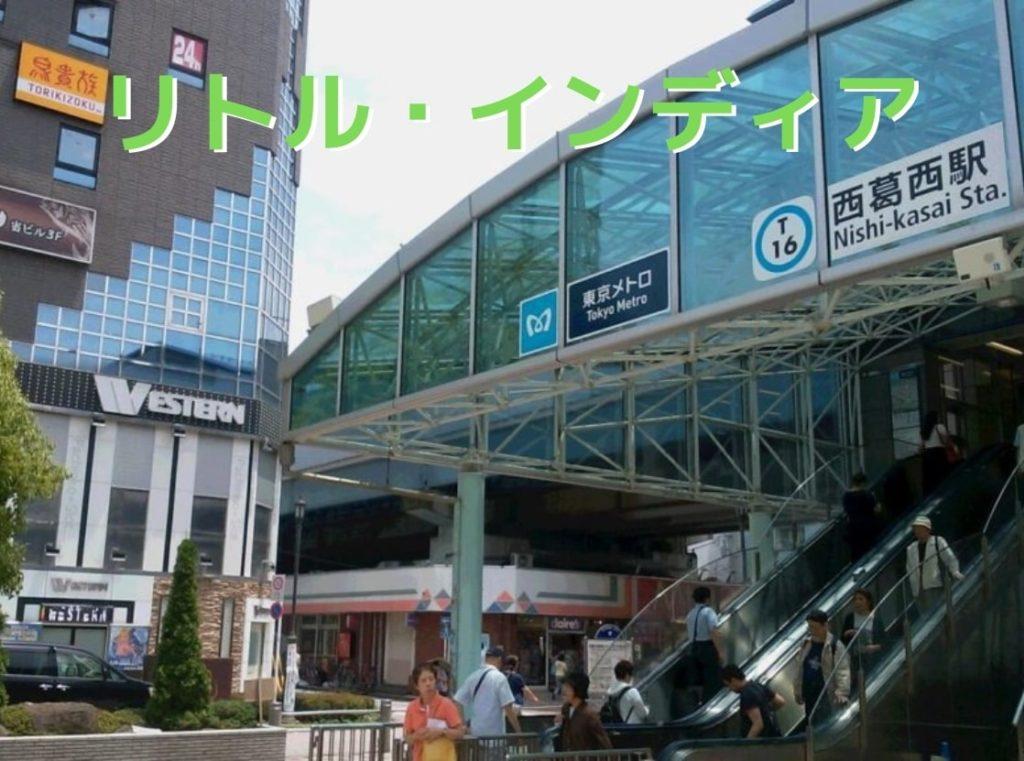 東京都西葛西の駅ビル