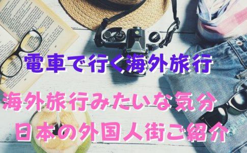 カメラや帽子や手帳などの旅行道具
