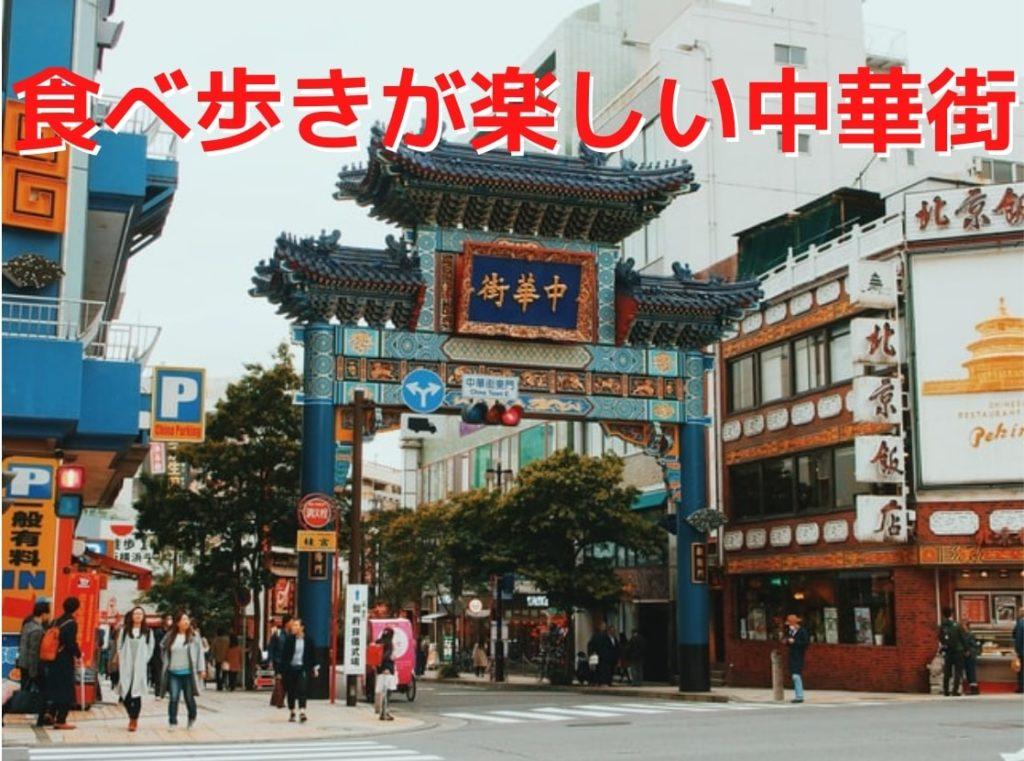 横浜中華街と東門