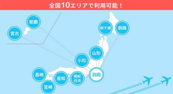 日本全国の空港と航空路線の地図
