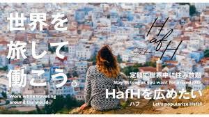 旅行サブスクリプションサービス会社のポスター